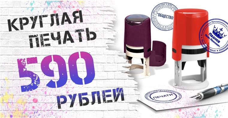 печати за 590 руб