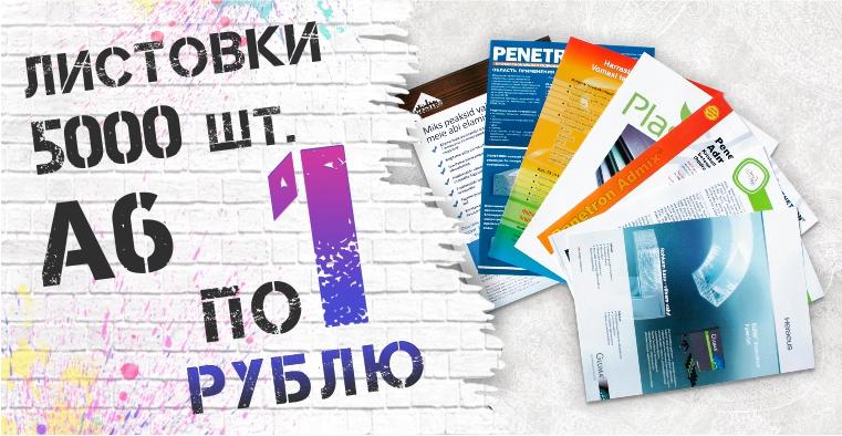 листовки по рублю