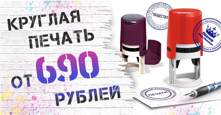 печати за 690 руб